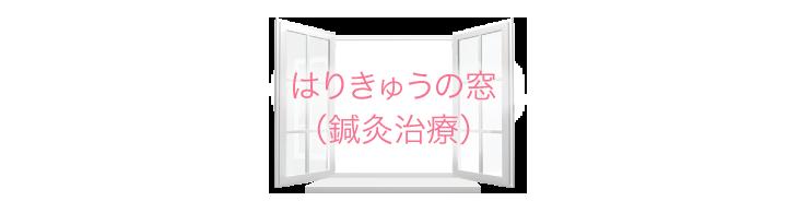 はりきゅうの窓(鍼灸治療)