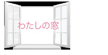 わたしの窓