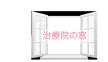 治療院の窓
