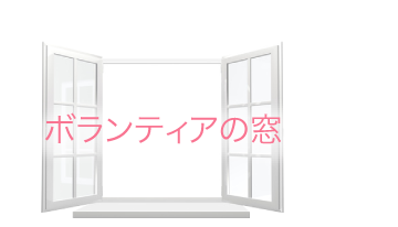 ボランティアの窓