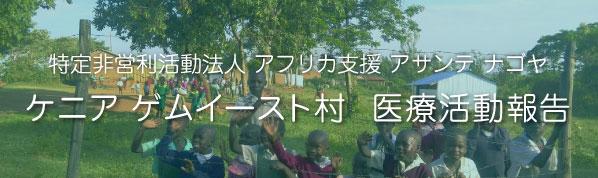 アフリカ医療支援活動報告